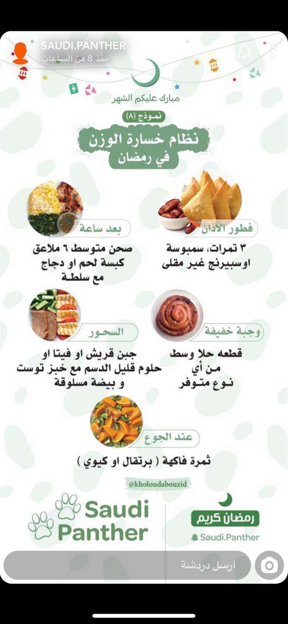 فوائد رمضانية  - صفحة 2 Img-2015