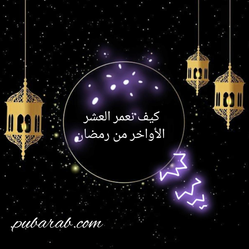 كيف تعمر العشر الأواخر من رمضان Inshot11