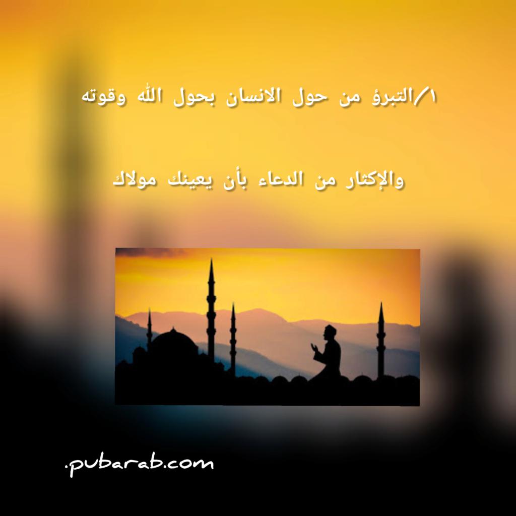 كيف تعمر العشر الأواخر من رمضان Inshot12