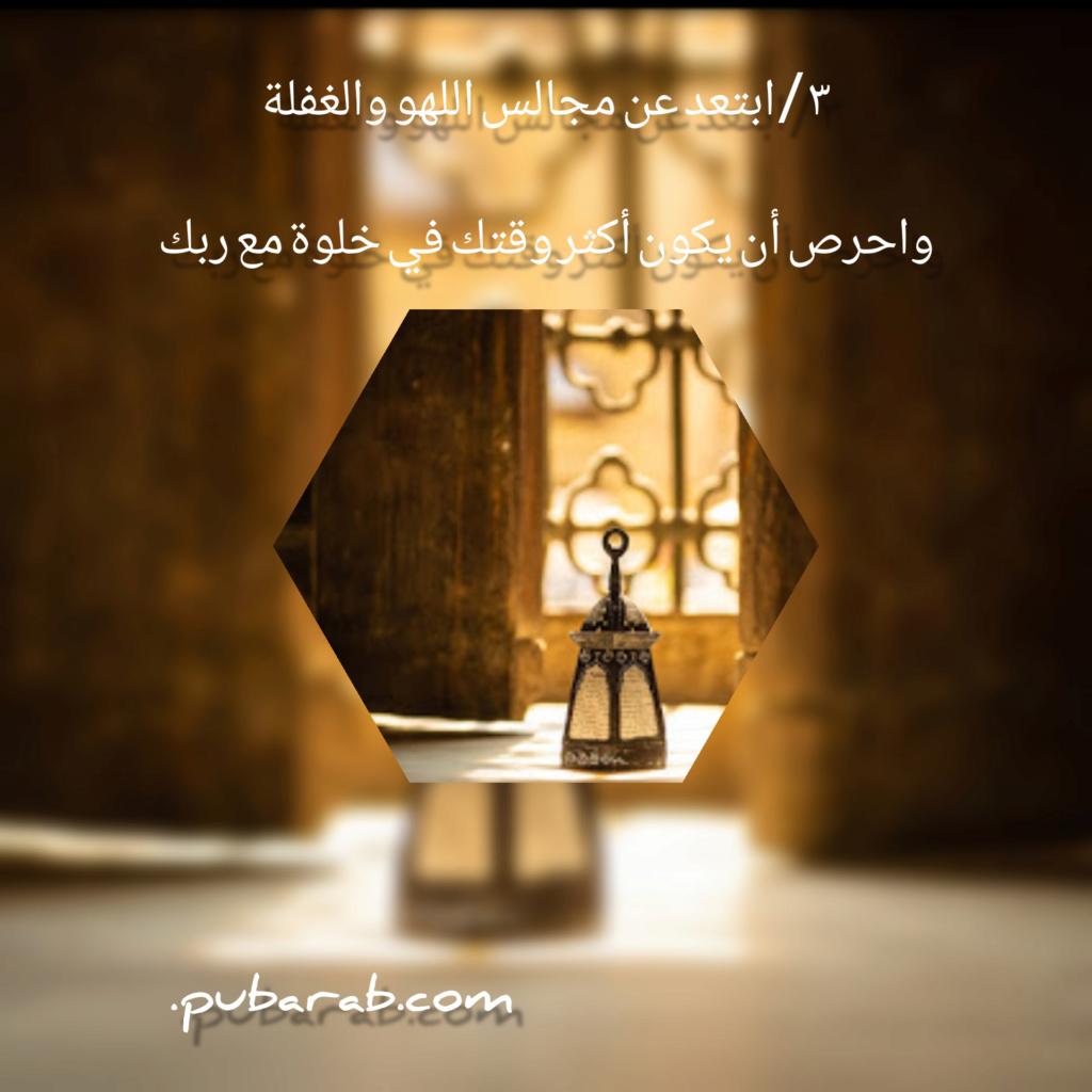 كيف تعمر العشر الأواخر من رمضان Inshot14