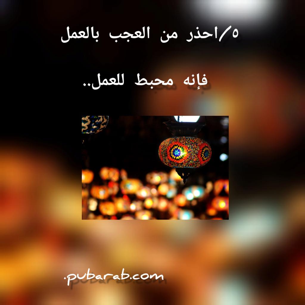 كيف تعمر العشر الأواخر من رمضان Inshot16