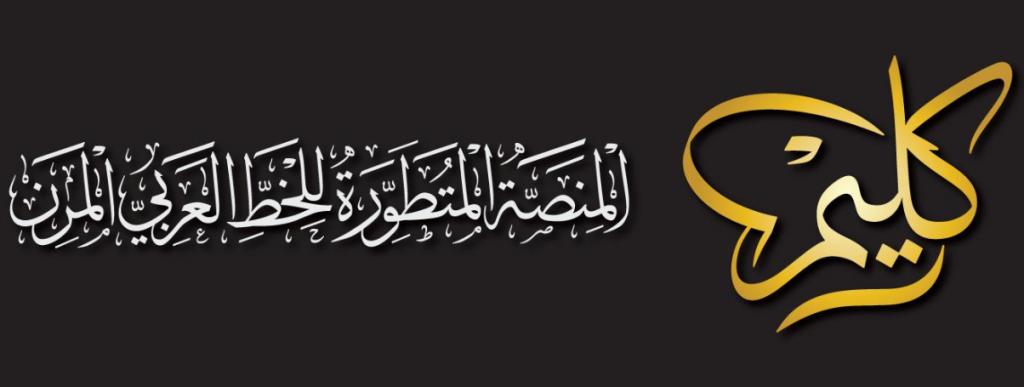 منصة كليم للخطوط العربية  Screen10