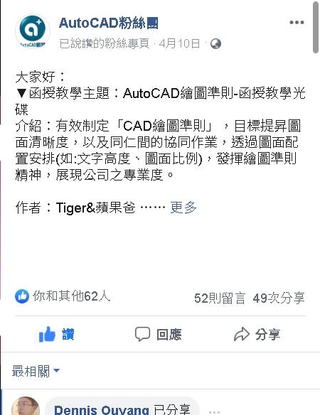 AutoCAD顧問_2020Express中文化來囉...活動結束 Fb_sha11