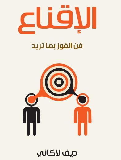 تحميل كتاب الإقناع فن الفوز بما تريد pdf 110