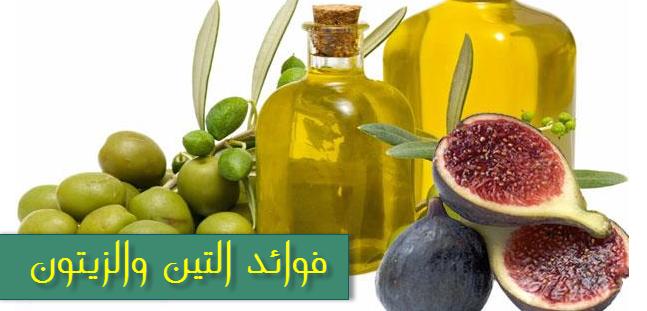 فوائد التين المجفف و زيت الزيتون 111110