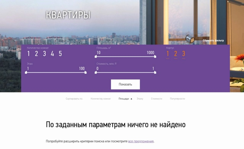 """Цены на квартиры в ЖК """"Крылья"""". Что сейчас и отслеживаем динамику - Страница 12 Uua_ao10"""