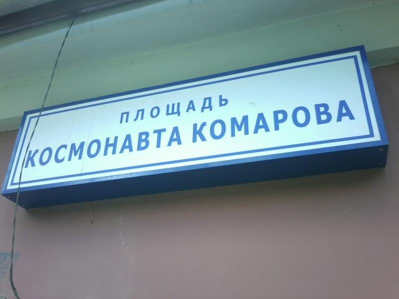 Mon dernier voyage en Russie Photo010
