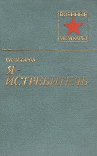 Gueorguy Nefiodovitch ZAKHAROV 10007910