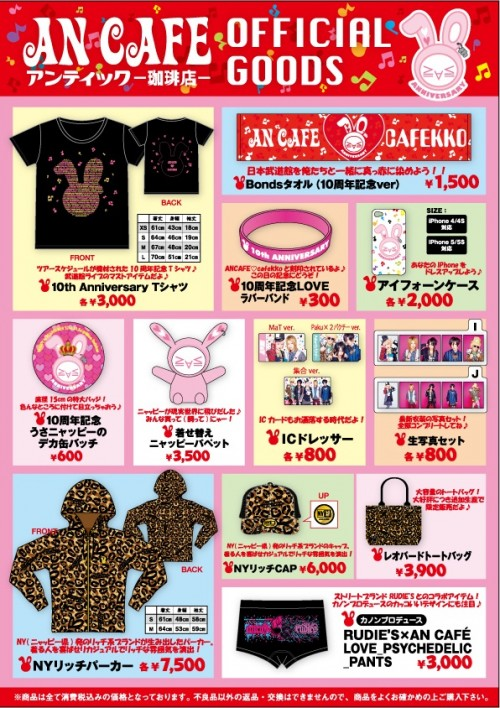 [Tournée] 10th Anniversary Year Tour !! 47 préfecturesー&final au Nippon Budokan o(≧∀≦)o - Page 4 00037610