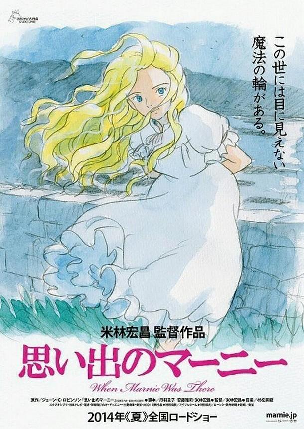 OMOIDE NO MARNIE - Ghibli - été 2014 Marnie10