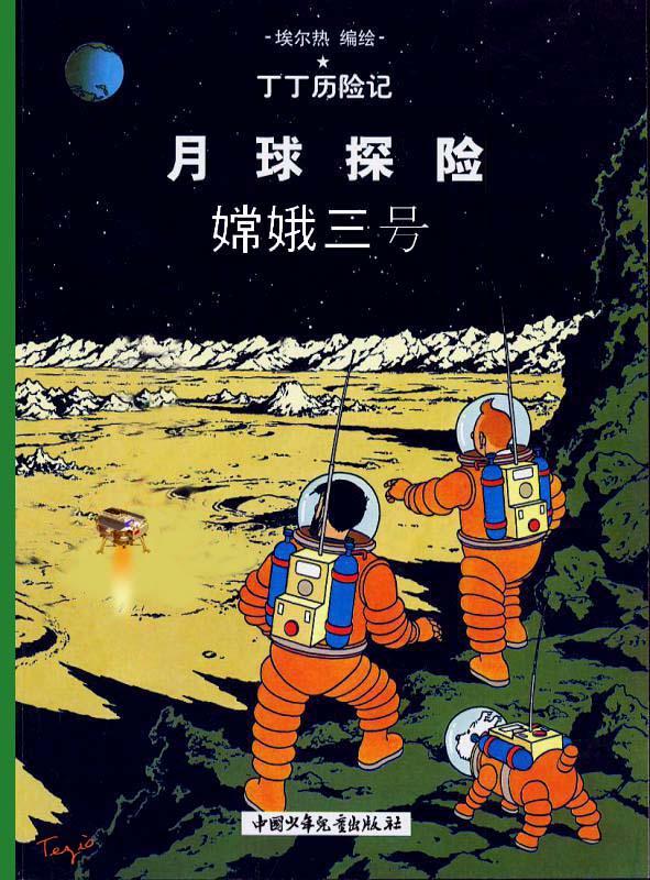 [Mission] Sonde Lunaire CE-3 (Alunissage & Rover) - Page 19 Tchang11