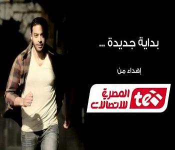 احمد فرحات بداية جديدة mp3 أغنية المصرية للاتصالات دور جوه ذاتك Bedaya10