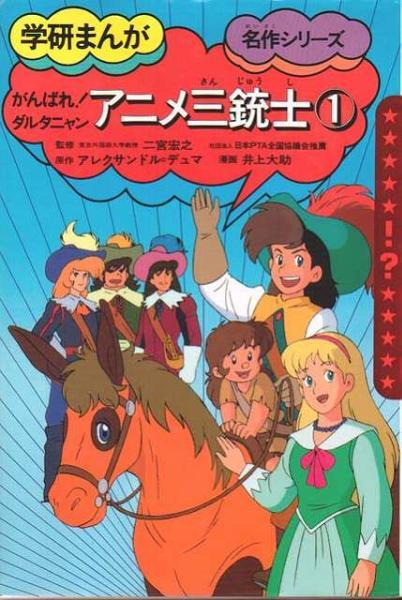 manga Sanjuushi-1 capitulo Livre110