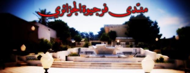 منتدى فــرجيــوة الجزائري