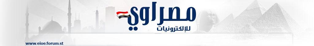 مصراوي للإلكترونيات وخدمات الصيانة