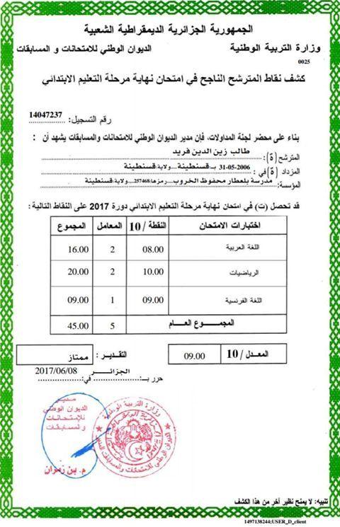سحب كشف نقاط شهادة التعليم الابتدائي 2019 Yo_aa_10