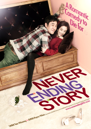 Never Ending Story  1b9b4410