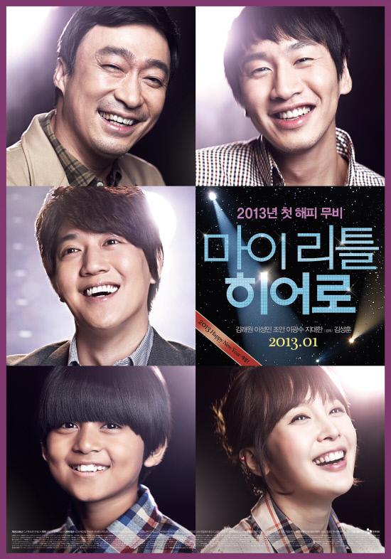 [ Projet K-Film ] A Wonderful Moment / My Little Hero 20121210