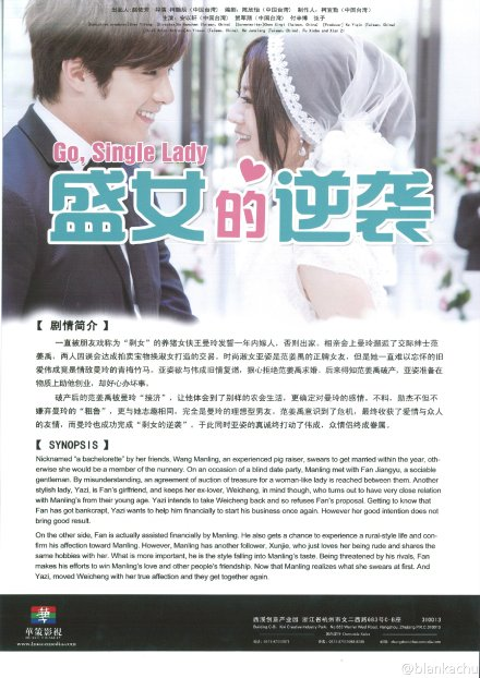 [ Projet TW-Drama ] My Pig Lady 6aca4611