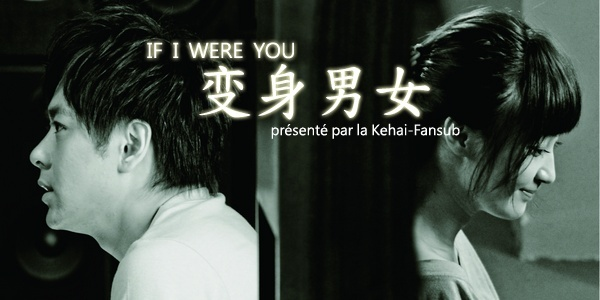 [ Projet C-Film ] If I Were You Ifiwer10