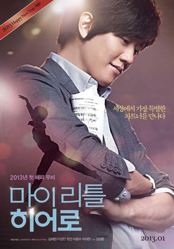 [ Projet K-Film ] A Wonderful Moment / My Little Hero Ii-eie10