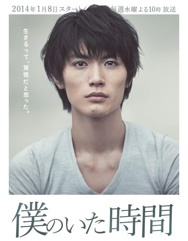 [ Projet J-Drama ] Boku no Ita Jikan Miura10