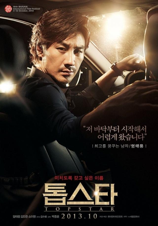 [ Projet K-Film ] Top Star Photo310