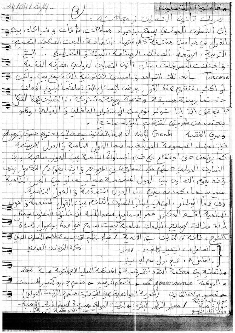 2 semestre التعاون ماستر 1 مستغانم 2014  Img25810