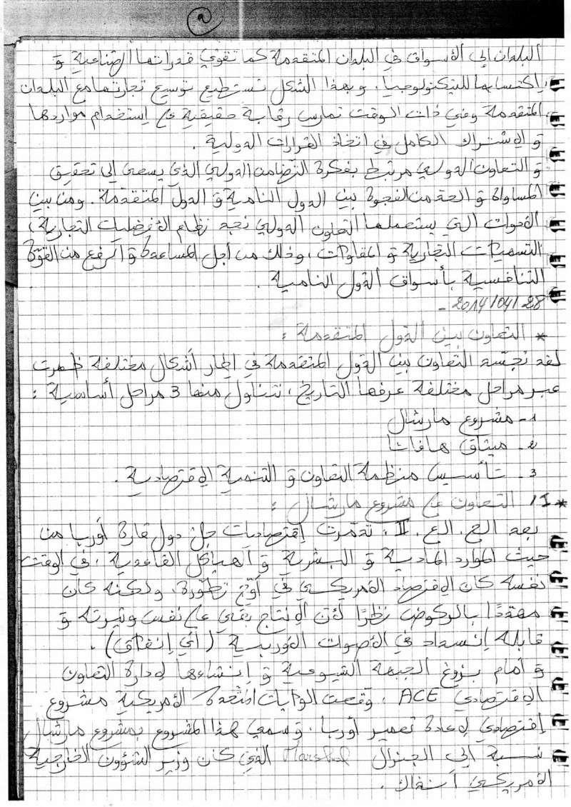 2 semestre التعاون ماستر 1 مستغانم 2014  Img25910