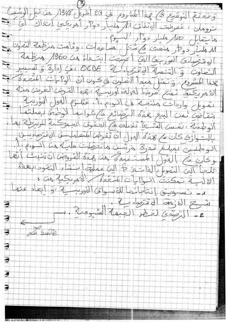 2 semestre التعاون ماستر 1 مستغانم 2014  Img26010