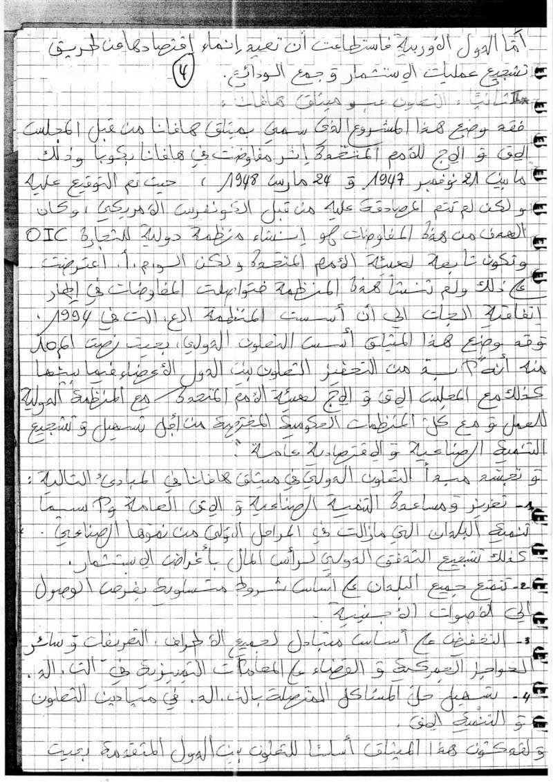 2 semestre التعاون ماستر 1 مستغانم 2014  Img26110