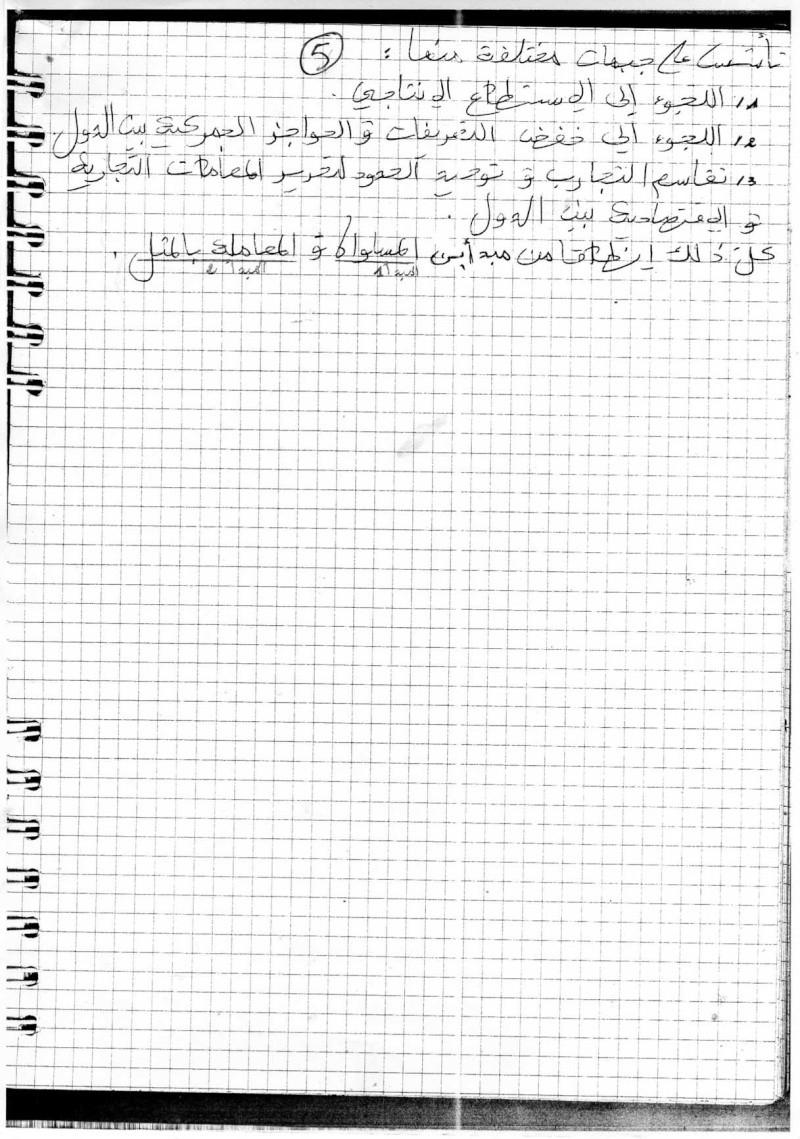 2 semestre التعاون ماستر 1 مستغانم 2014  Img26210