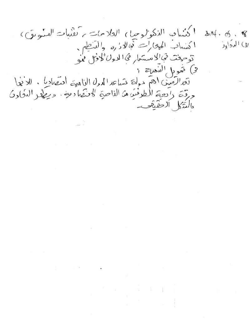2 semestre التعاون ماستر 1 مستغانم 2014  Img26310