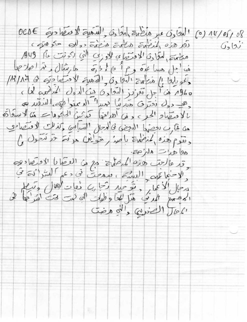 2 semestre التعاون ماستر 1 مستغانم 2014  Img26410