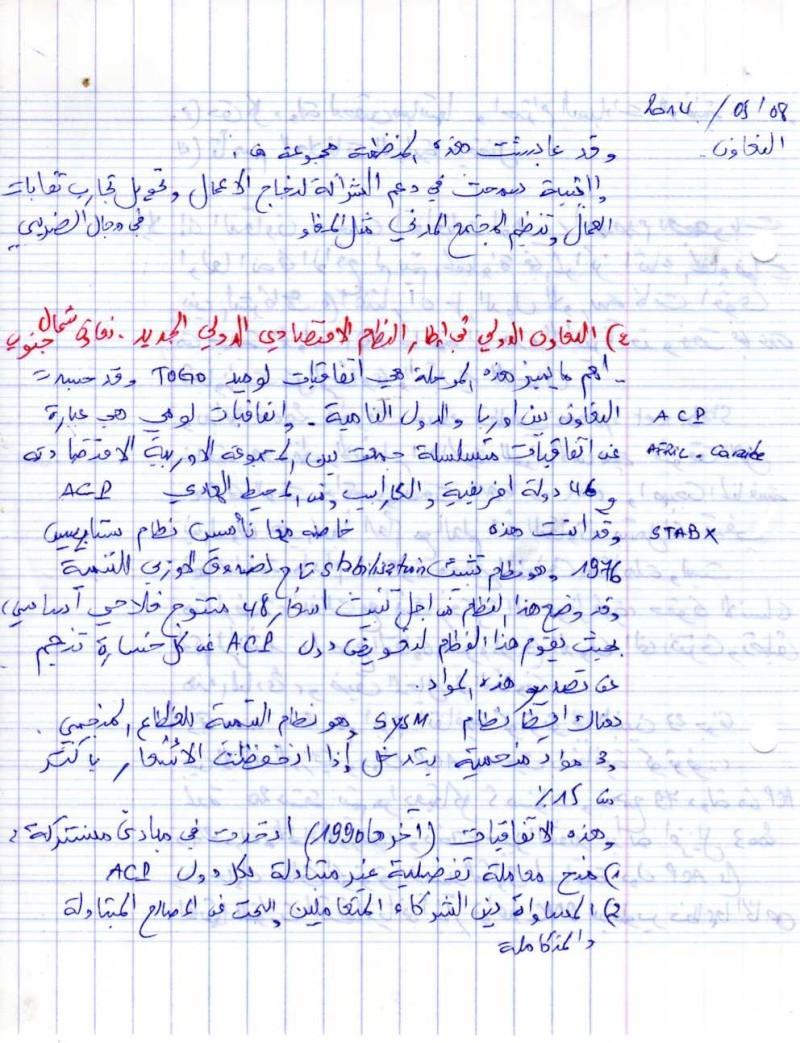 2 semestre التعاون ماستر 1 مستغانم 2014  Img26510