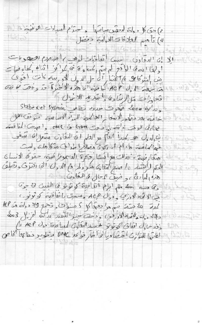 2 semestre التعاون ماستر 1 مستغانم 2014  Img26610
