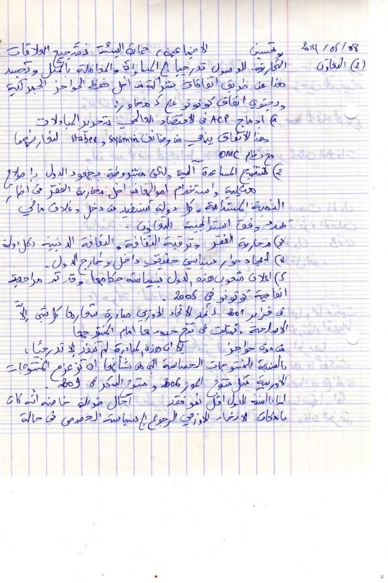 2 semestre التعاون ماستر 1 مستغانم 2014  Img26710