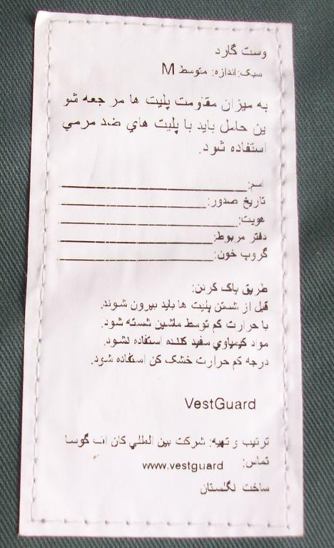 Afghan Body Armor 00113