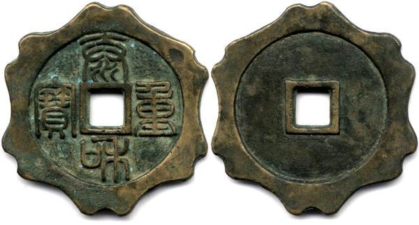 Amulette Chinoise 2taihe10