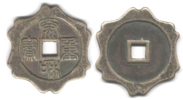 Amulette Chinoise China_10