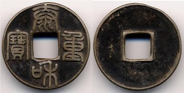 Amulette Chinoise Tai_he10