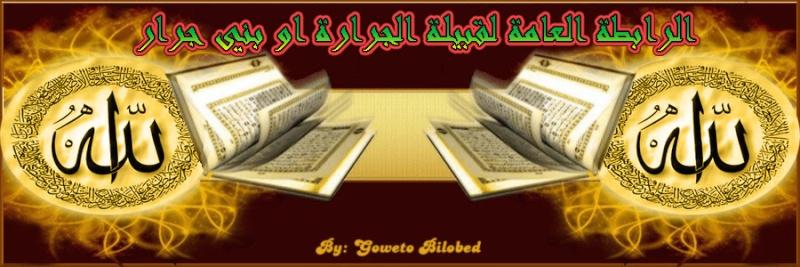 الموقع الرسمي لقبيلة الجرارة او بني جرار