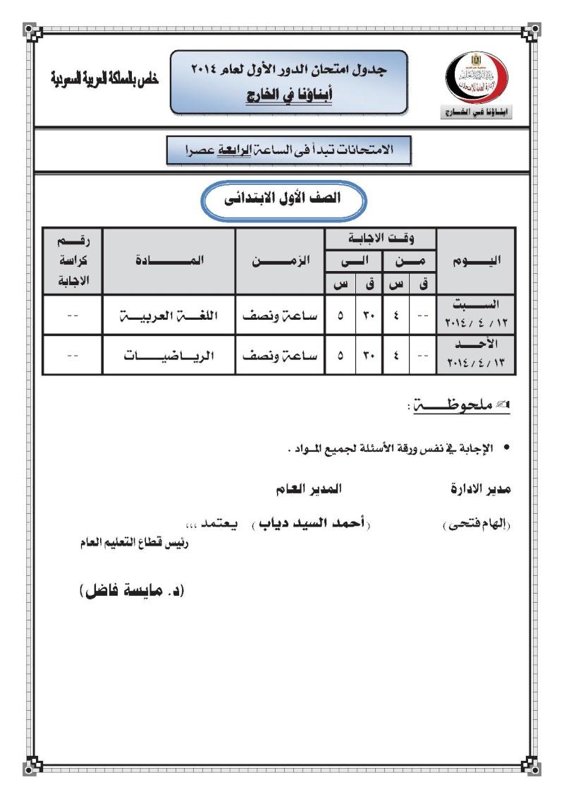 جدول امتحانات ابناؤنا فى الخارج السعودية دور اول 2014 Saudia10