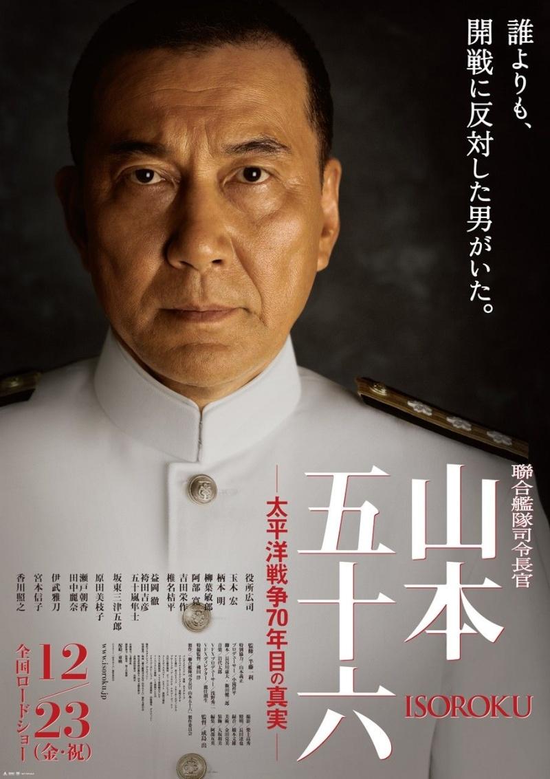 Admiral Yamamoto (2011) 13558610