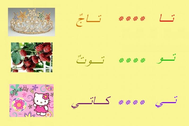 **الحروف   ***الحروف 1143210