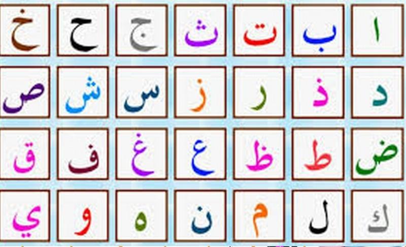 l'alphabet  الحروف Abdall10