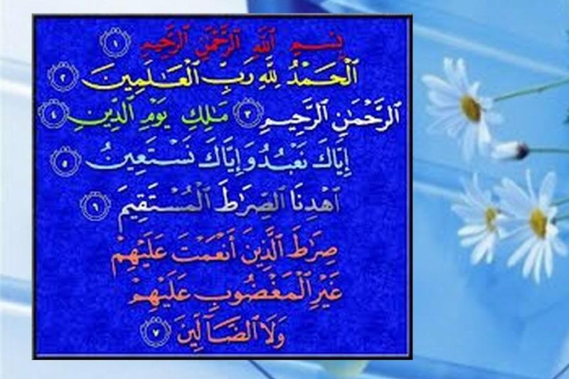 coran****القرآن Al_fat10