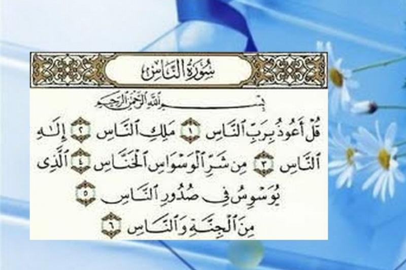 coran****القرآن Annas10