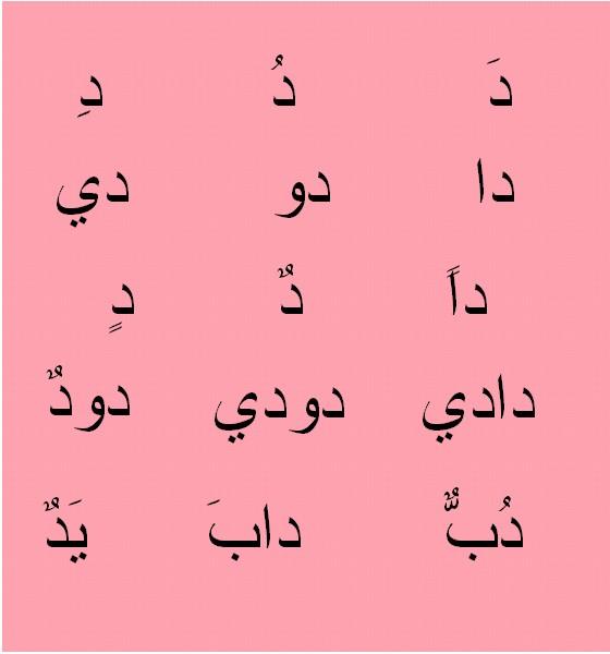 Lalphabet Arabe Ddddd10