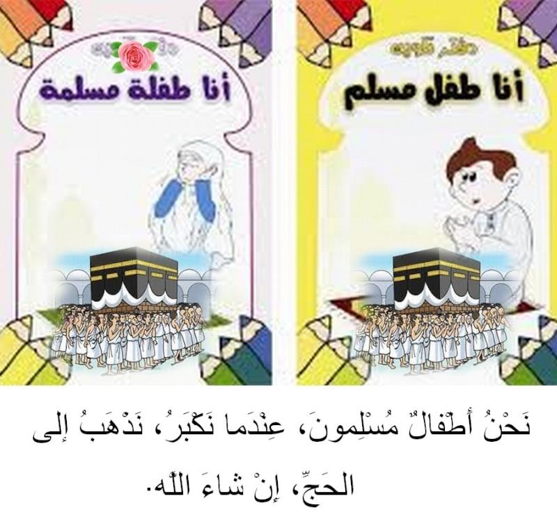 تربية اسلامية Haj_en11